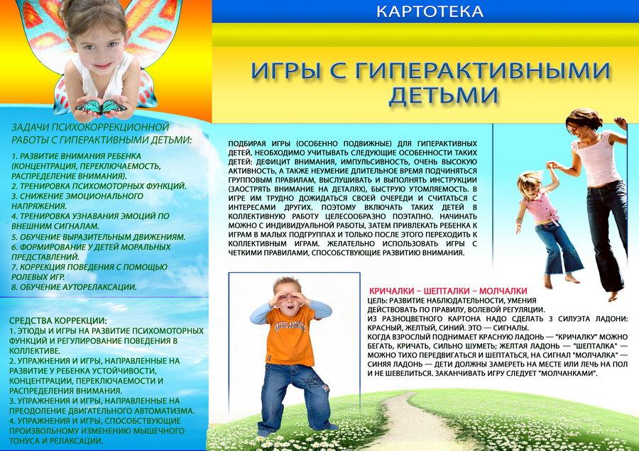1-КАРТОТЕКА - ГИПЕРАКТИВНЫЕ